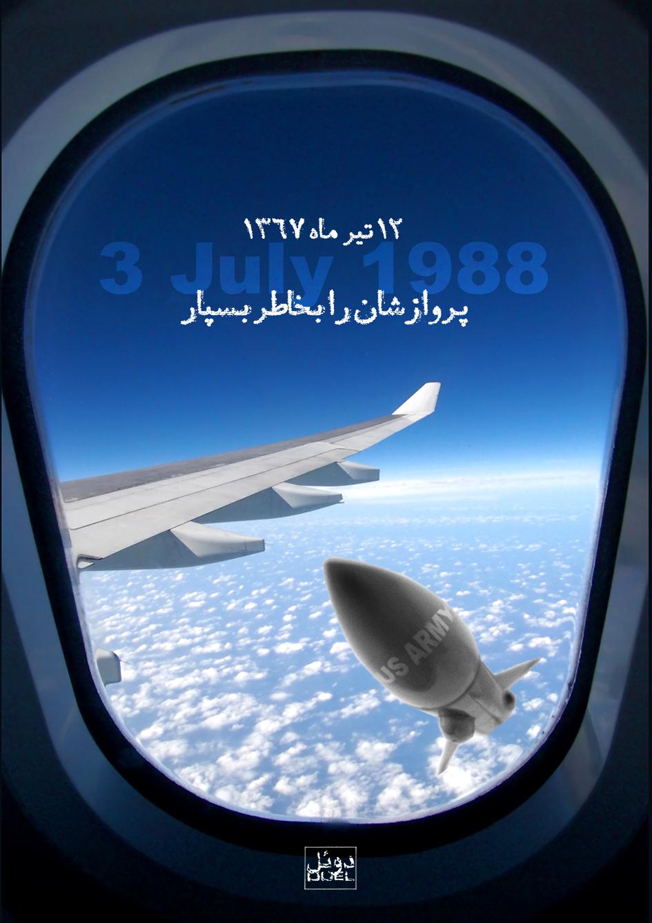 تصاویر مربوط به سقوط هواپیمایی مساوبری ایران توسط ناوجنگی آمریکا