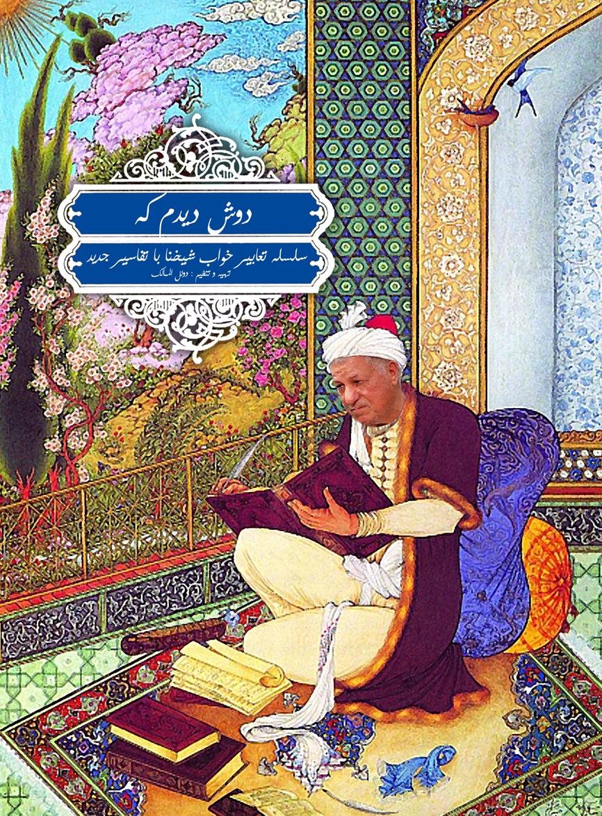 طرح نوشت : به جناب هاشمی : عالیجناب رئیس ! امام بیداری ها را دریاب … امام رویاها سودایش همین امام زنده است …
