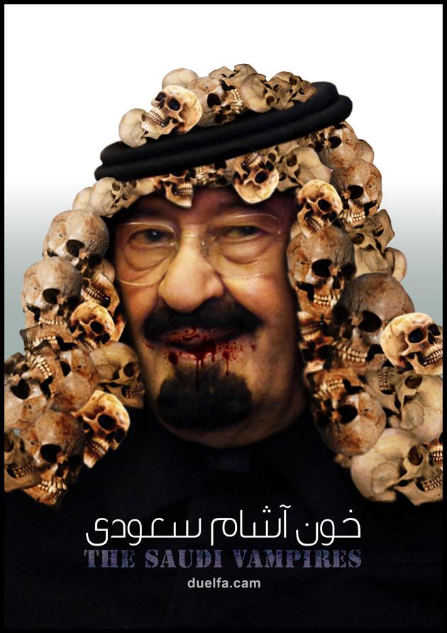 [تصویر:  saudi-Vampires.jpg]