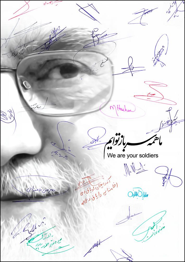 [تصویر:  imam-khamenei2.jpg]