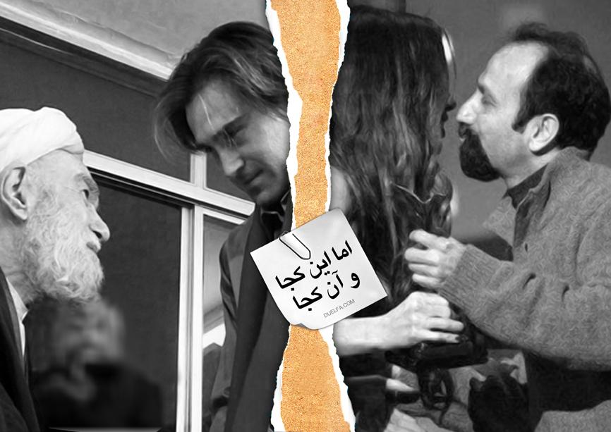 از شان علی استون تا اصغر فرهادی
