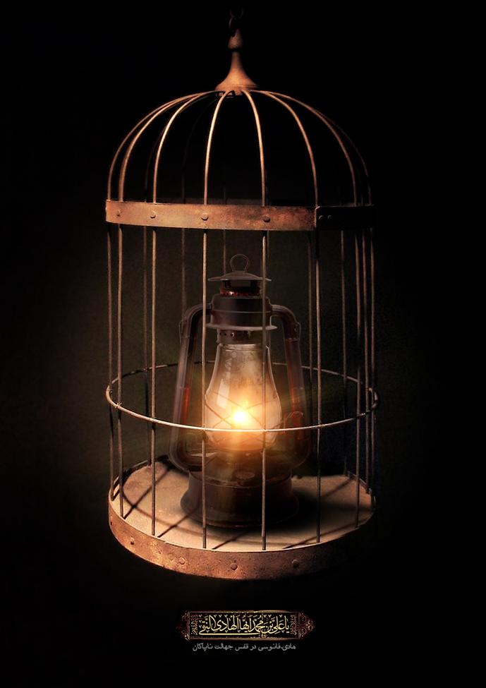هادی فانوسی است در قفس جهالت ناپاکان